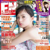 8/30発売「ENTAME 10月号」表紙:齋藤飛鳥/付録:乃木坂46ミニ写真集