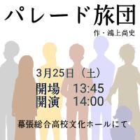 平成28年度 自主公演のお知らせ