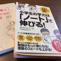 手帳の本→ノートの本