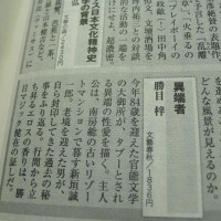 書評した本: 勝目 梓 『異端者』ほか