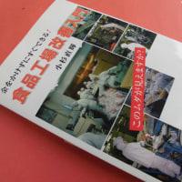 「食品工場改善入門」 小杉直輝 / ものづくり・工場改善 食品工場