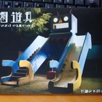 木藤富士夫写真集 公園遊具vol.5  自家出版