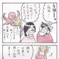 まっちゅる大王~幽霊編~(40)