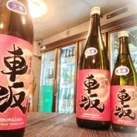 『28BY 車坂 山廃純米 生酒』