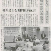 #akahata 格差是正を 期間社員証言 日本郵便裁判/配達やクレーム対応 正社員と同じ・・・今日の赤旗記事