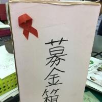 世界エイズデー募金活動