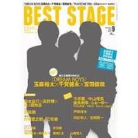 『BEST STAGE(ベストステージ)』9月号 森山開次 ロング・インタビュー