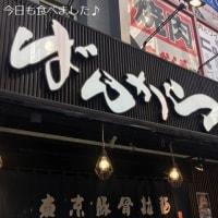 美味しい東京豚骨拉麺をいただきました!(東京都豊島区東池袋・ばんから池袋東口店)