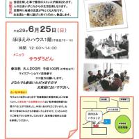 お昼を食べる会inほほえみハウス 6/25