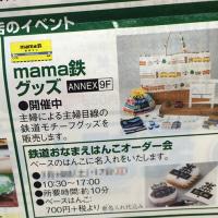 東急ハンズANNEX店・茶屋店にて実演販売のお知らせ