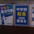 一般質問で登壇/町田駅でお帰りなさい宣伝!6月13日(火)のつぶやき