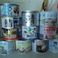 サバ水煮缶食べくらべ・第2章~続・メーカー製品食べくらべ
