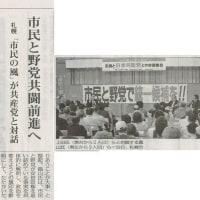 #akahata 市民と野党共闘前進へ/札幌 「市民の風」が共産党と対話・・・今日の赤旗記事