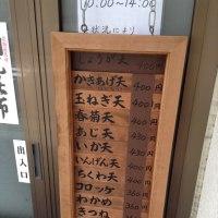 九段下 「むさしの」(営業再開後) '17/4/18追記