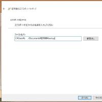 Windows10 �ǡ֥ե�����Ź沽�����ΥХå����åספ�Ԥ���ˡ��