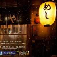 資料室(仮):「深夜食堂」…2016/10/21アップデート