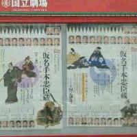 16/10/25 通し狂言 仮名手本忠臣蔵 第一部(国立劇場 大劇場)