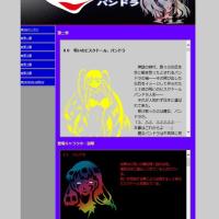 ホームページを更新しました2
