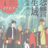 『怨讐星域 Ⅰ ノアズ・アーク 』/梶尾真治