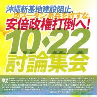 10.22討論集会