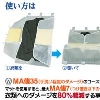 9月のPICKUP商品『水洗い仕上げマット』