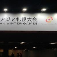 冬季アジア大会1