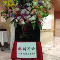 ハピネスあだち新年会を開催しました。