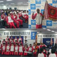 第78回奥多摩渓谷駅伝競走大会 男女優勝!