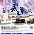 第50回日本武道学会・第2回国際武道会議