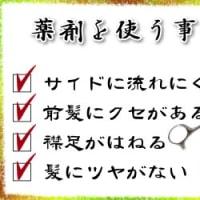魔法の鋏ヘアリセッターと原宿カリスマイケメン美容師