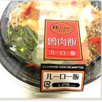 魯肉飯(ルーロー飯)¥498/ファミマでA-sianフェア開催中♪