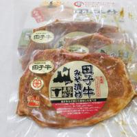 田子牛ロース味噌漬が全国推奨観光土産品特別審査優秀賞