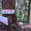 納古山(633m)  ~中級コースから「塩の道」周回~