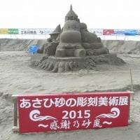 あさひ砂の彫刻美術展