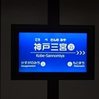 阪神・神戸三宮駅