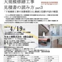 大規模修繕工事 見積書の読み方part3