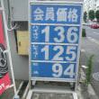 ガソリン価格が上がった