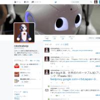 挨拶 Robotmakerjpのブログをgooブログで始めます。