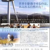 映画・「日本と再生」