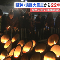 阪神淡路大震災から22年/災害対応の何たるか