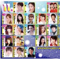 ☆鈴木ミチ情報(コンサート・イベント・レッスン)11月☆