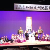 第41回独秀流九州奉詠大会