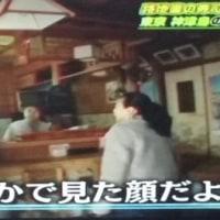 テレビに出ました!4/16 テレビ朝日 1:55 島で一杯