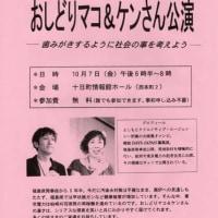 10月7日、おしどりマコ&ケンさん公演