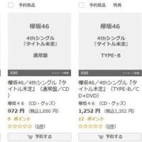 [詳細] 欅坂46 4thシングル「タイトル未定」 4/5発売 ※4作連続、平手友梨奈さんセンター