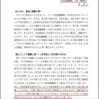 じゃあのさん「民主・菅元総理、国際的テログループ組織と交流があるようですね?」#先生質問です(2)