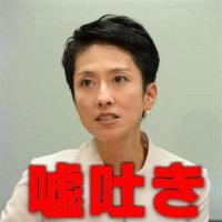 「朗報」蓮舫を東京地検に告発へ・・二重国籍問題で市民団体代表ら