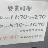 明日30日、行徳の北海道らーめんかむいは完全閉店します。