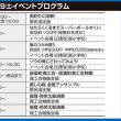 第94回野尻湖花火大会 7月29日土曜開催!雨天決行!