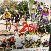 イベント☆情報「第20回デュアスロンin 南さつま大会」